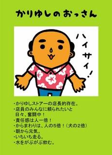 カードsかりゆしのおっさん.jpg