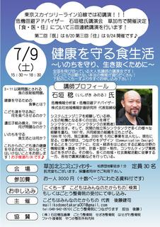 ishigaki_kouen3.jpg